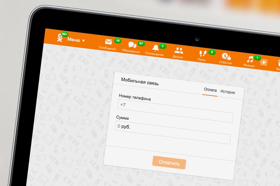 В соцсети «Одноклассники» можно оплатить счет мобильного телефона