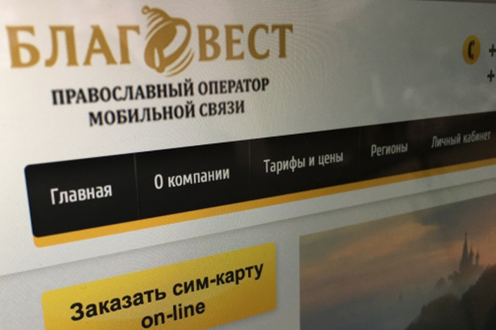 Компания «Православные приходы» считает себя виртуальным оператором на сети «Билайна»