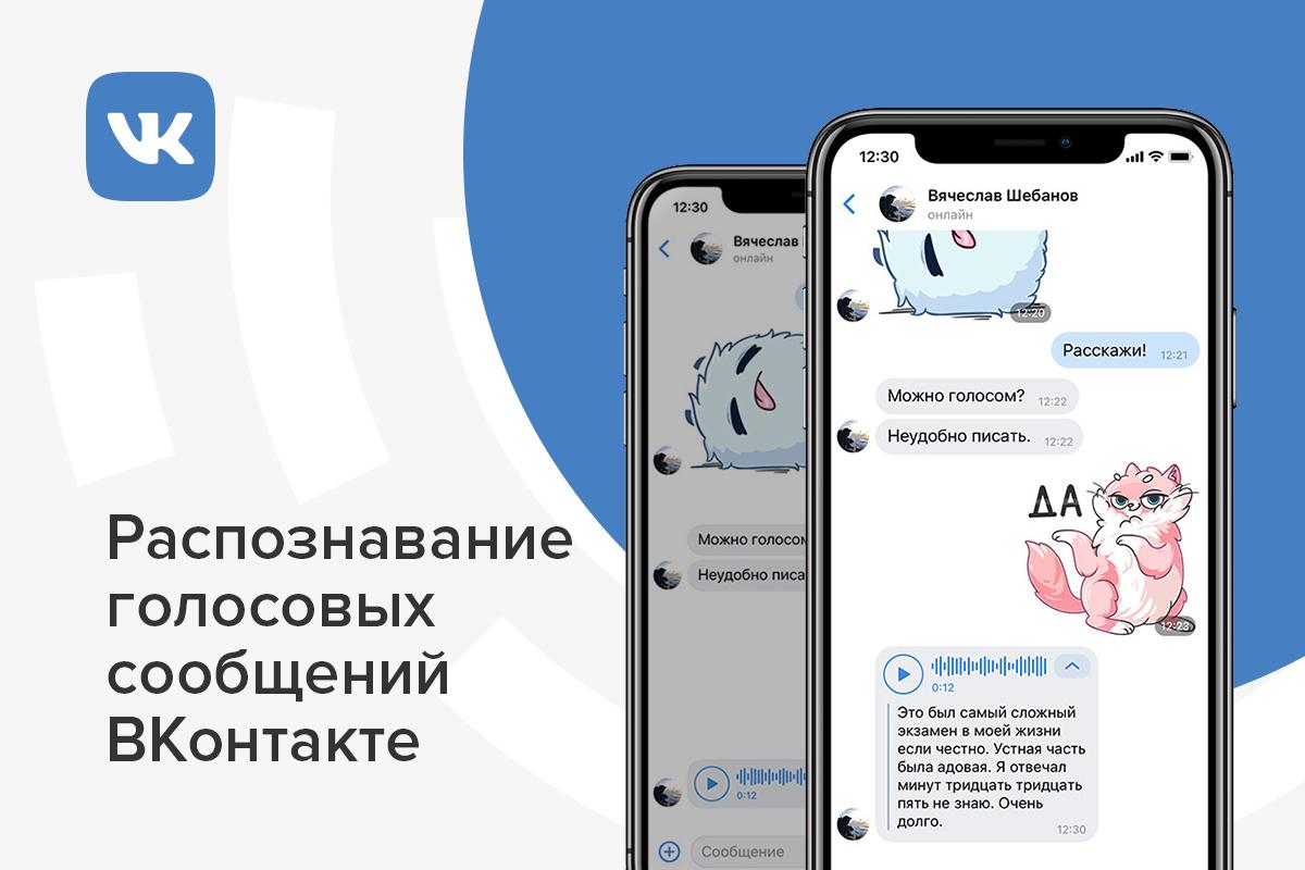 «ВКонтакте» запустила технологию распознавания аудиосообщений