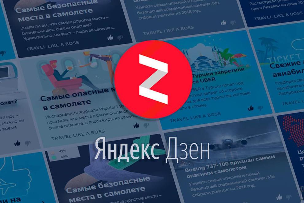 Cервис «Яндекс.Дзен» начал активную борьбу с фейковыми публикациями