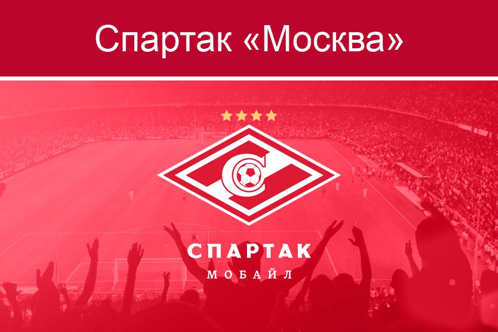 ФК «Спартак» запускает мобильного оператора «Спартак мобайл»
