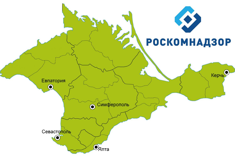 Роскомнадзор оценил качество услуг мобильной связи в пяти крымских городах
