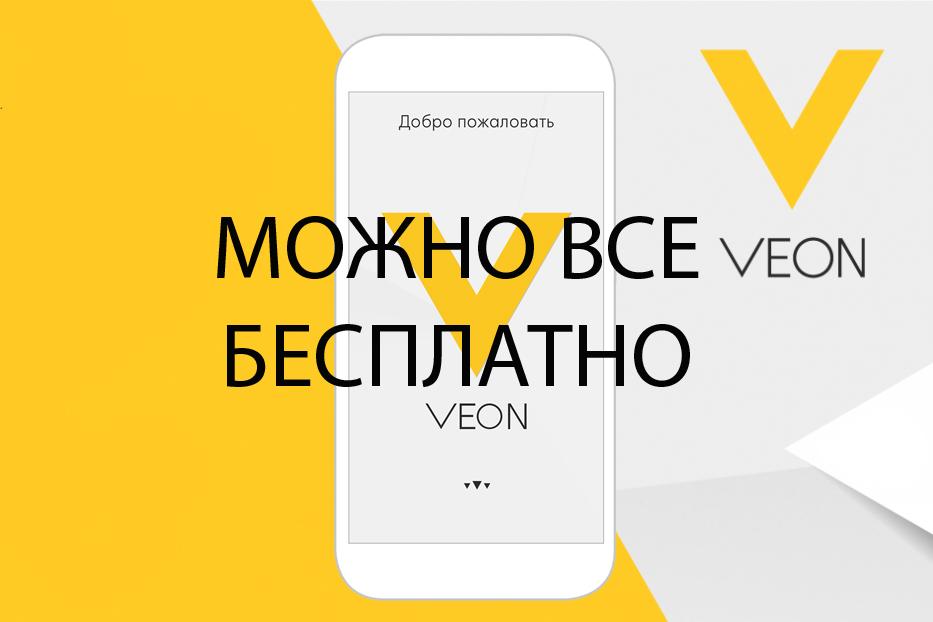 «Билайн» полностью обновит мессенджер Veon на российском рынке