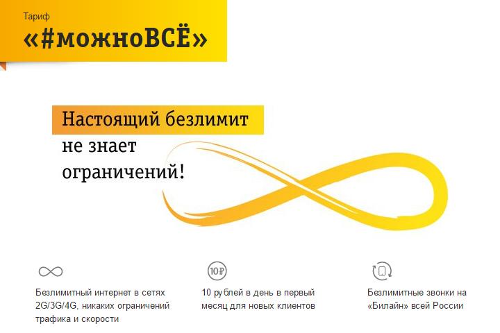 «Билайн» запустил новый тариф «#можноВСЁ» с безлимитным интернетом