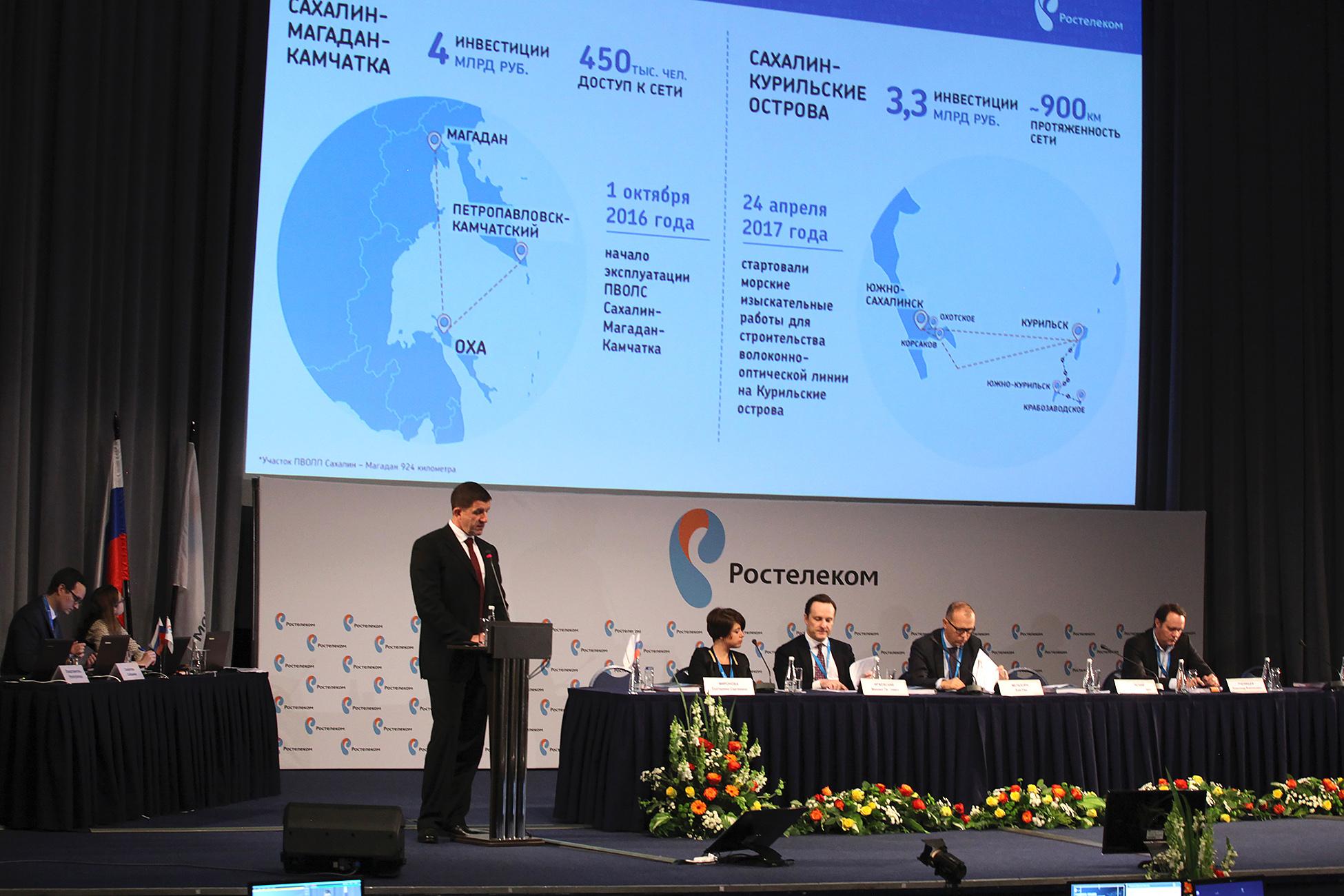 «Ростелеком» объявил итоги годового собрания акционеров по результатам работы в 2016 году