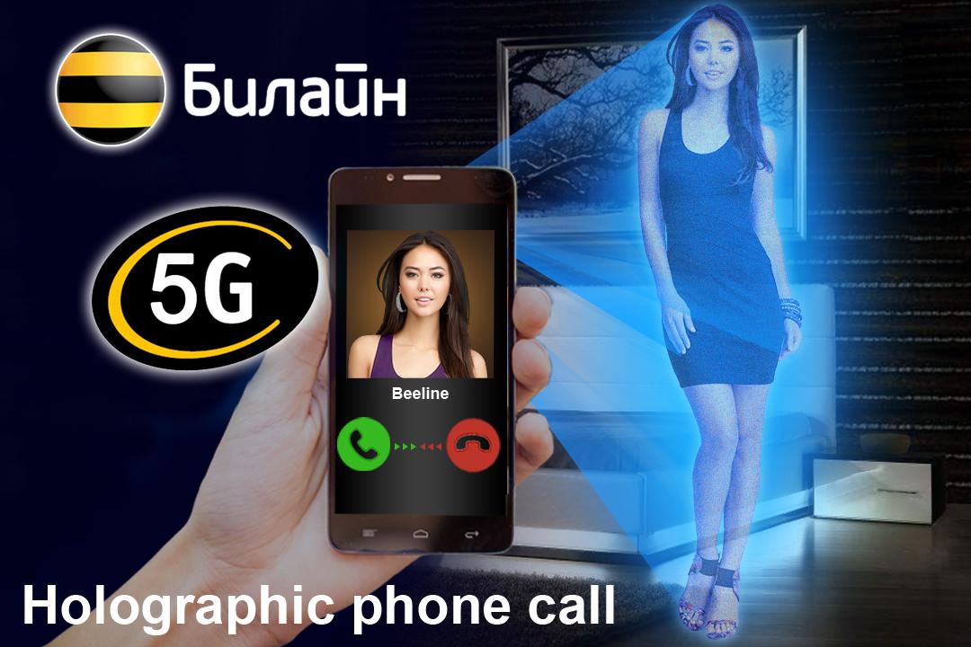 «Билайн» совершил первый голографический звонок в России