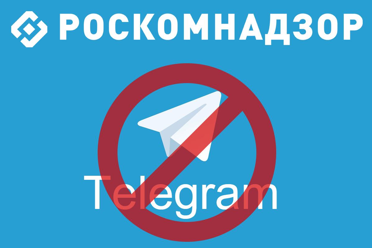 В России по требованию Роскомнадзора заблокировали Telegram