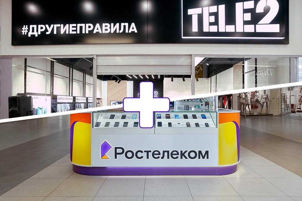 Ростелеком и Tele2 объединят розничные сети