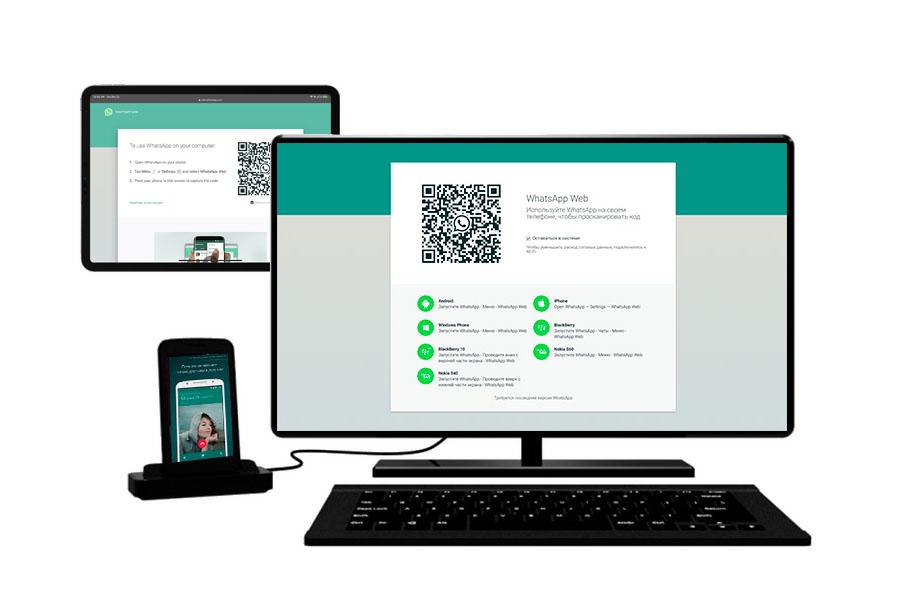 В WhatsApp появилась функция работы на нескольких устройствах