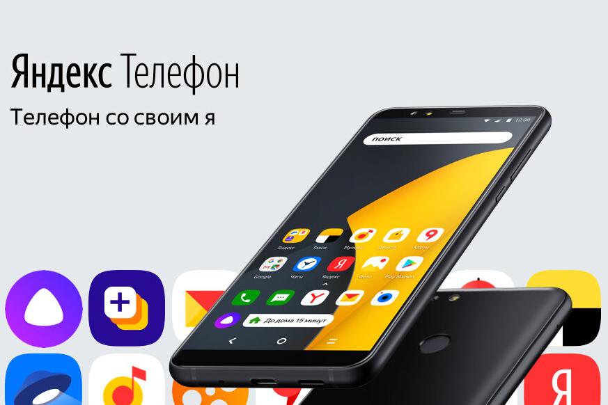 «Яндекс.Телефон» упал в цене до критической отметки