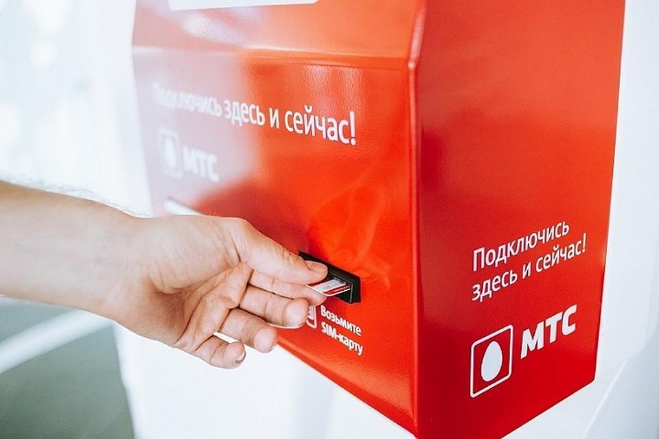 МТС запустила первый терминал для выдачи SIM-карт с распознаванием личности