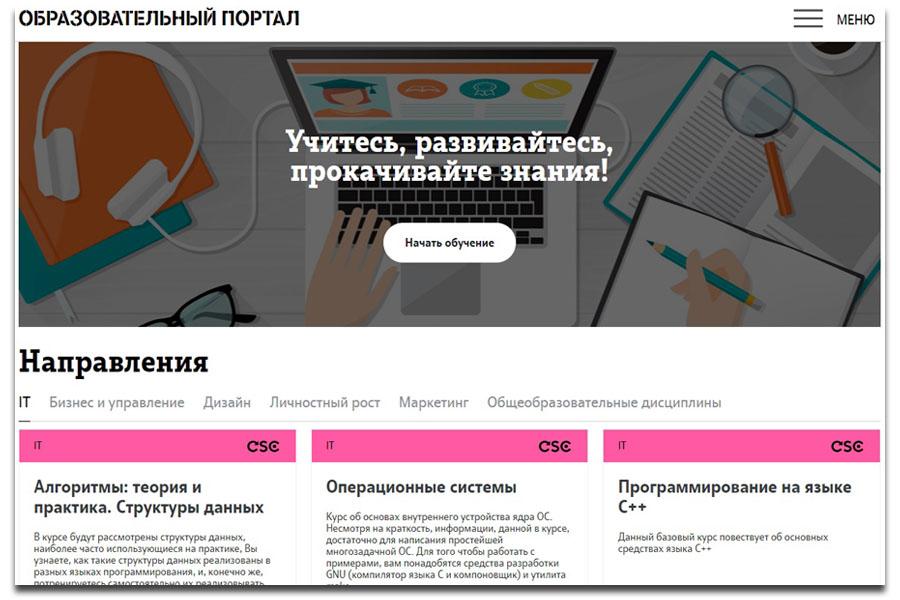 Tele2 запустил образовательный портал Skill.Tele2