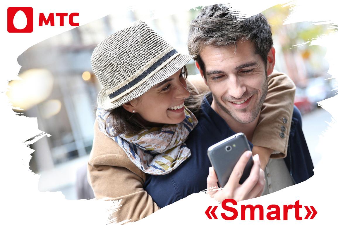 МТС в регионах запустил новый тариф «Smart» – больше интернета, меньше абонплата