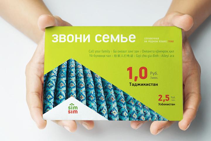 «Билайн» стал совладельцем Sim Sim — мобильного оператора для мигрантов