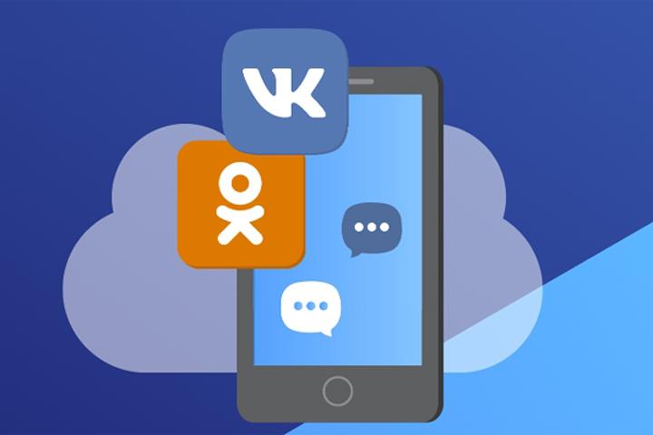 Пользователи ВК и ОК смогут получать уведомления через соцсети