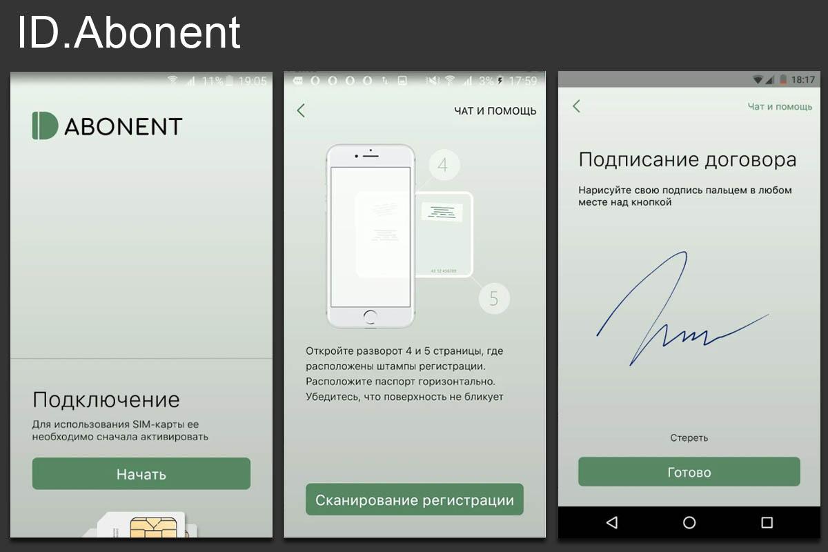 Tele2 запускает продажи SIM-карт через мобильное приложение
