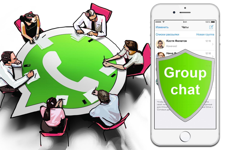 WhatsApp ограничил свободное добавление пользователей в группы