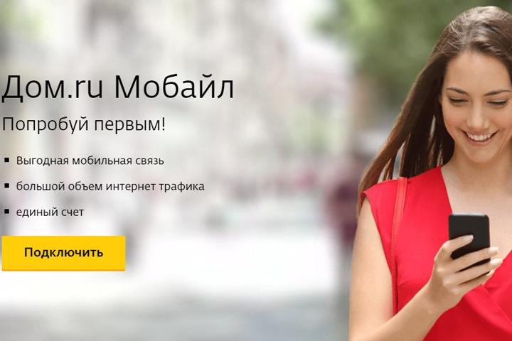 «Дом.ru» стал виртуальным оператором на сети Tele2