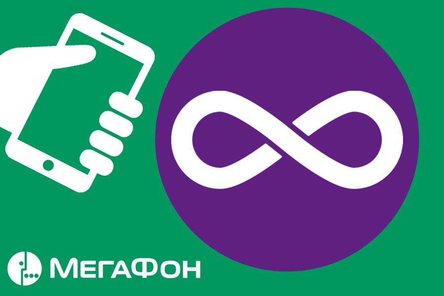 «МегаФон» запустил тарифы с настоящим полным безлимитным мобильным интернетом