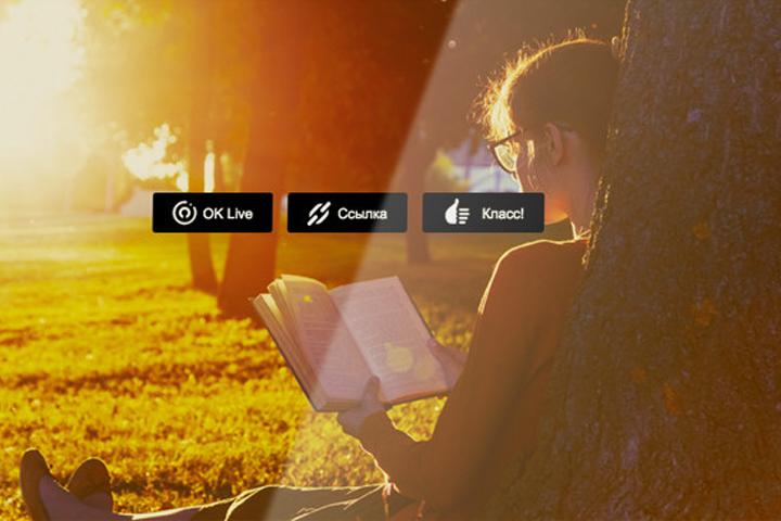 «Одноклассники» в России запустили сервис для видеотрансляций OK Live
