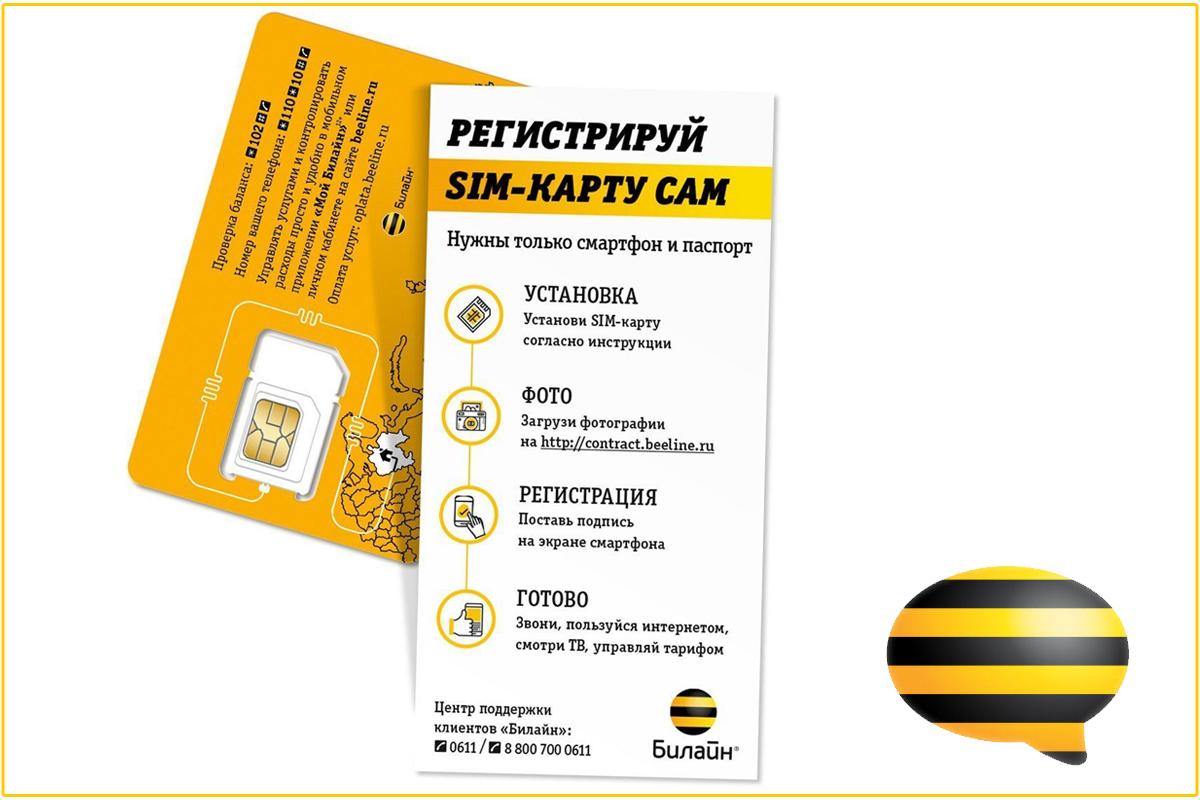 Билайн расширяет возможности саморегистрации SIM-карт