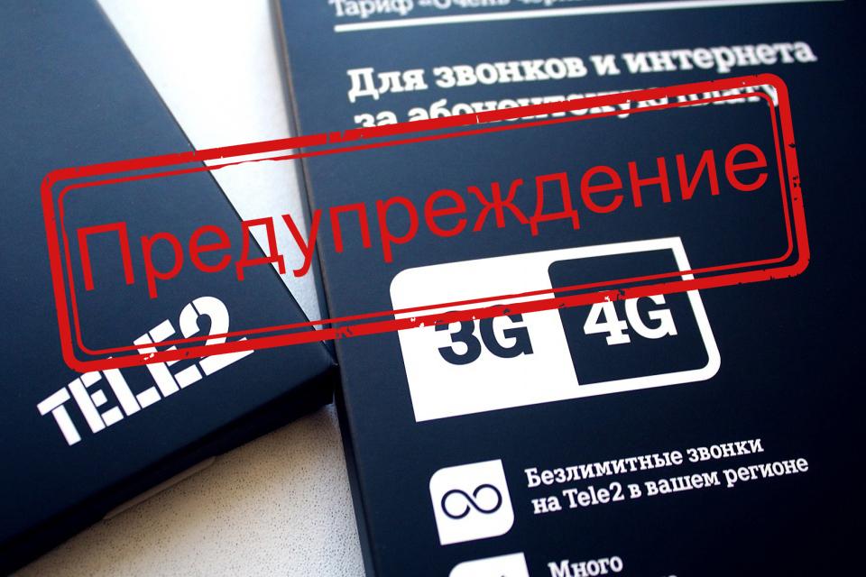 Tele2 могут оштрафовать на 25 млрд за необоснованное повышение цен