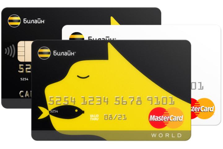 Держателям карты MasterCard «Билайн» доступен кредитный лимит до 300 000 рублей