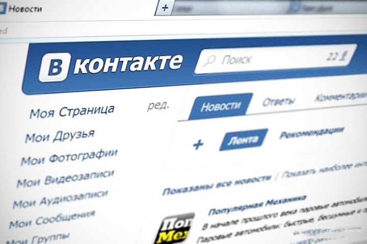 Соцсеть «ВКонтакте» запустит собственный мессенджер