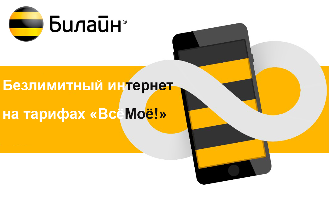 «Билайн» дарит безлимитный интернет абонентам тарифной линейки «ВСЁмоё!»