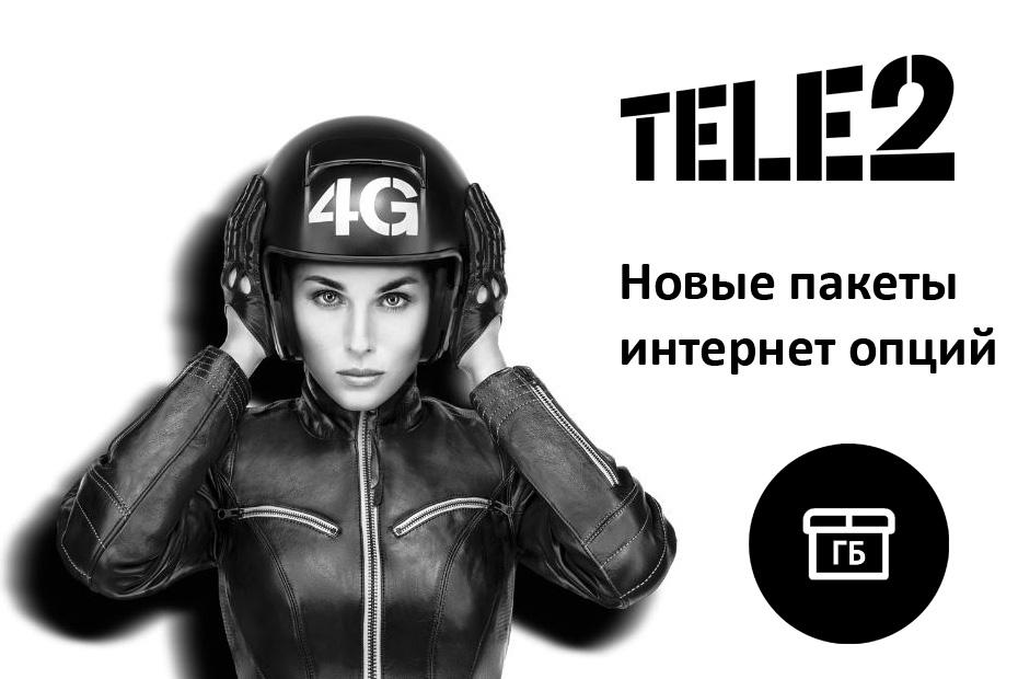 Tele2 запускает новую линейку интернет-опций
