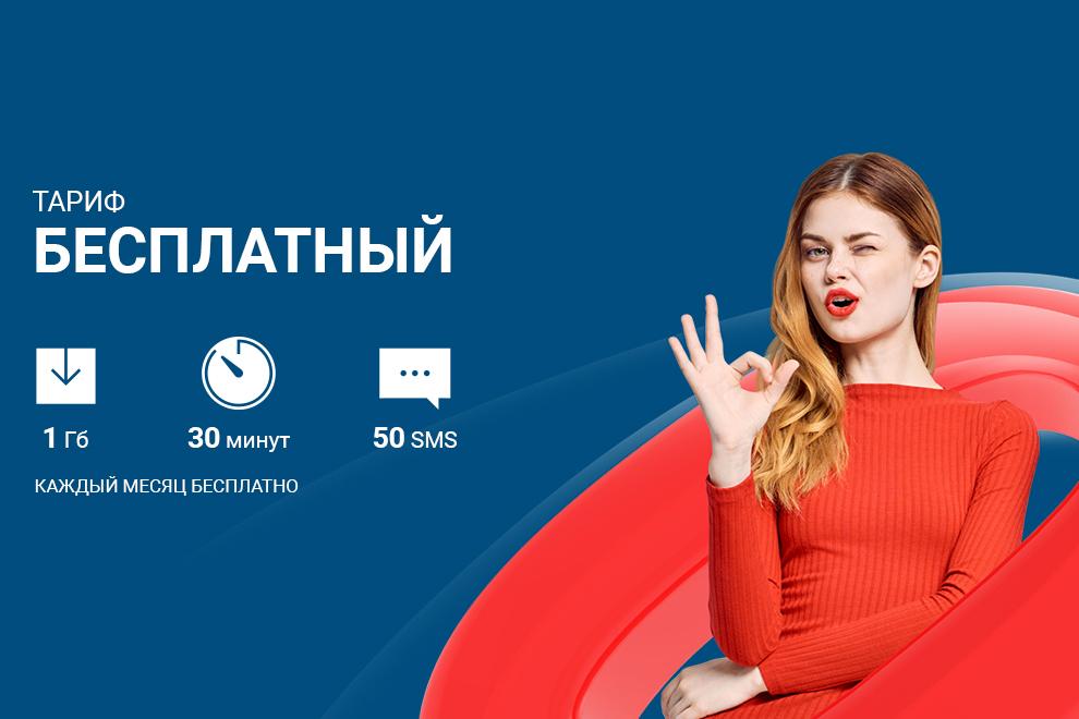 DANYCOM.Mobile запустил бесплатную мобильную связь в 50 регионах РФ