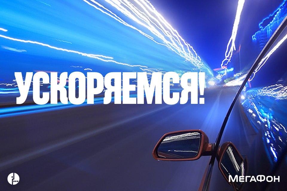 Каждый третий житель Свердловской области получил доступ к скоростному мобильному интернету до 150 Мбит/с
