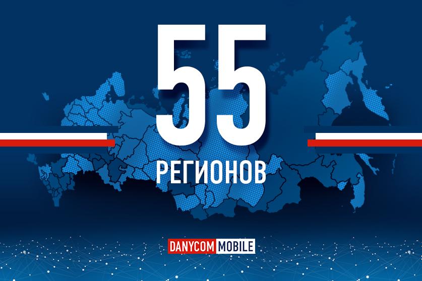 Danycom.Mobile запущен в 55 регионах России