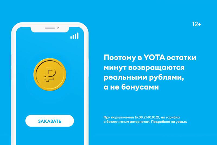 Yota вернет деньги за остатки минут, потому что #лучшеденьгами