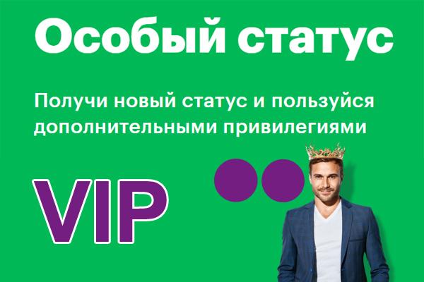 Столичный «МегаФон» запускает VIP-программу