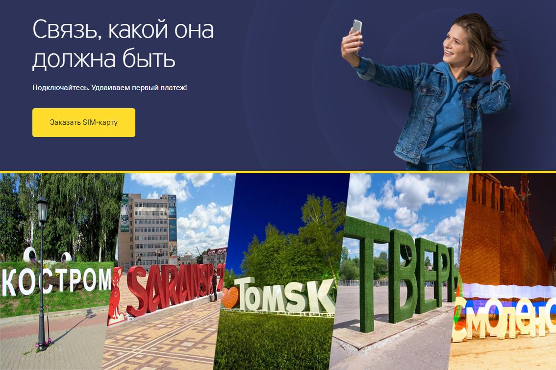«Тинькофф мобайл» появился еще в семи регионах России