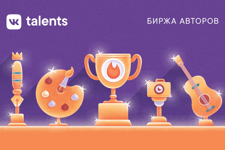 «Вконтакте» запустила платформу «Биржа авторов» для заказчиков и создателей контента