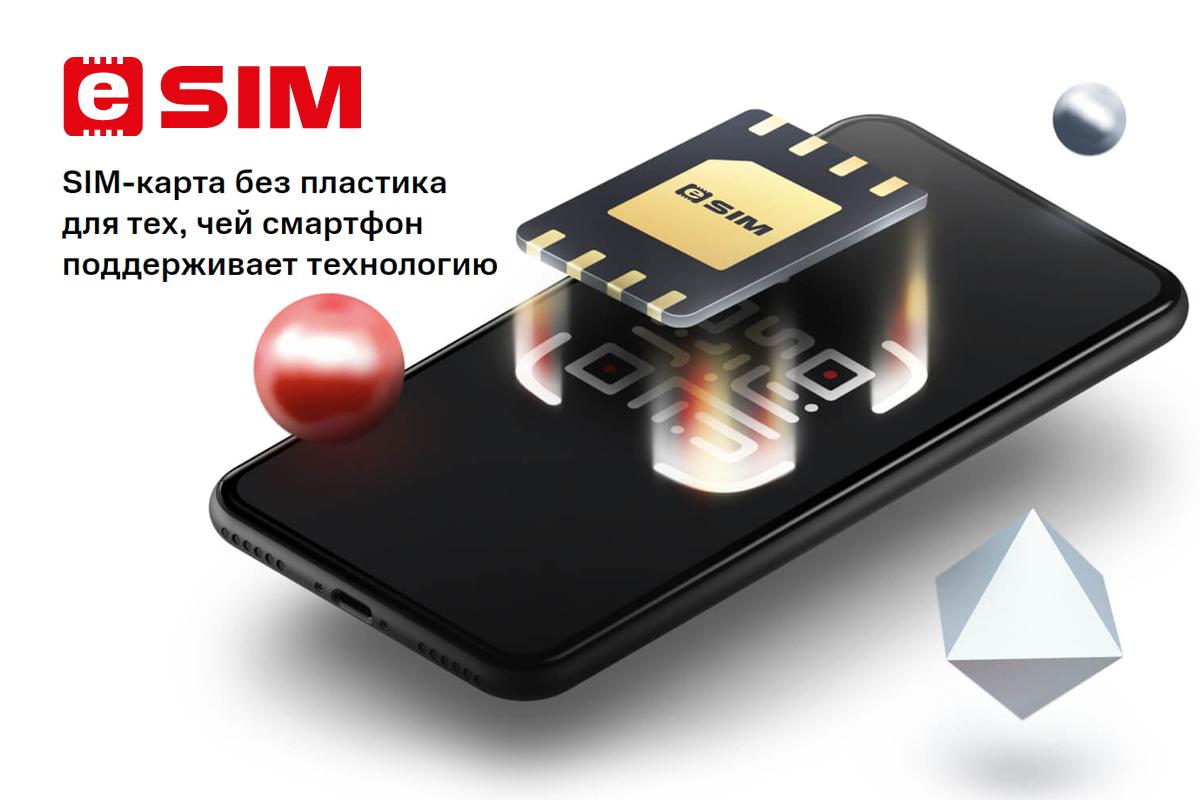 МТС запустила подключение к сети по технологии eSIM