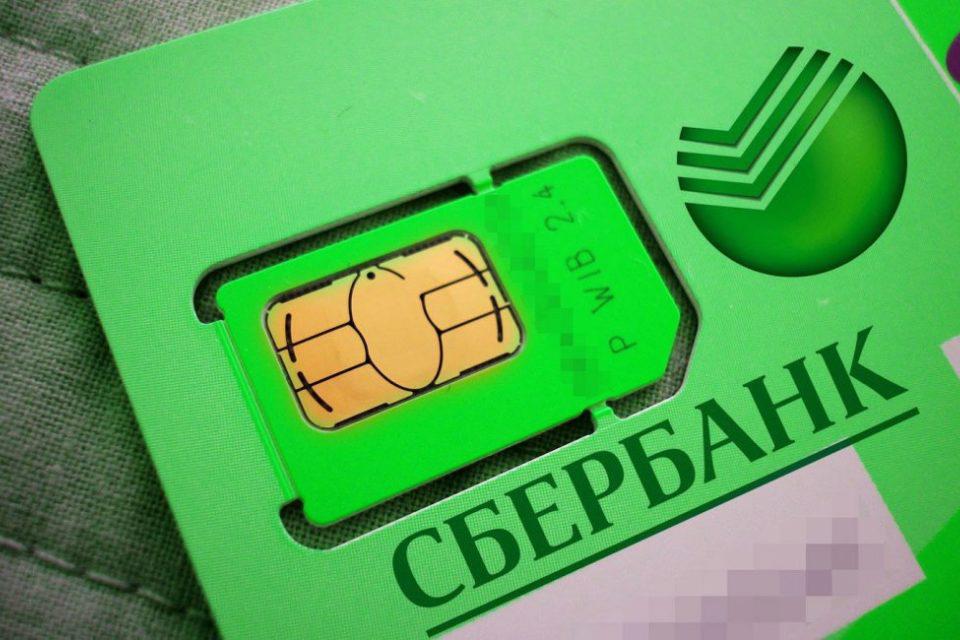 Виртуальный оператор от Сбербанка запустил продажи sim-карт в Москве