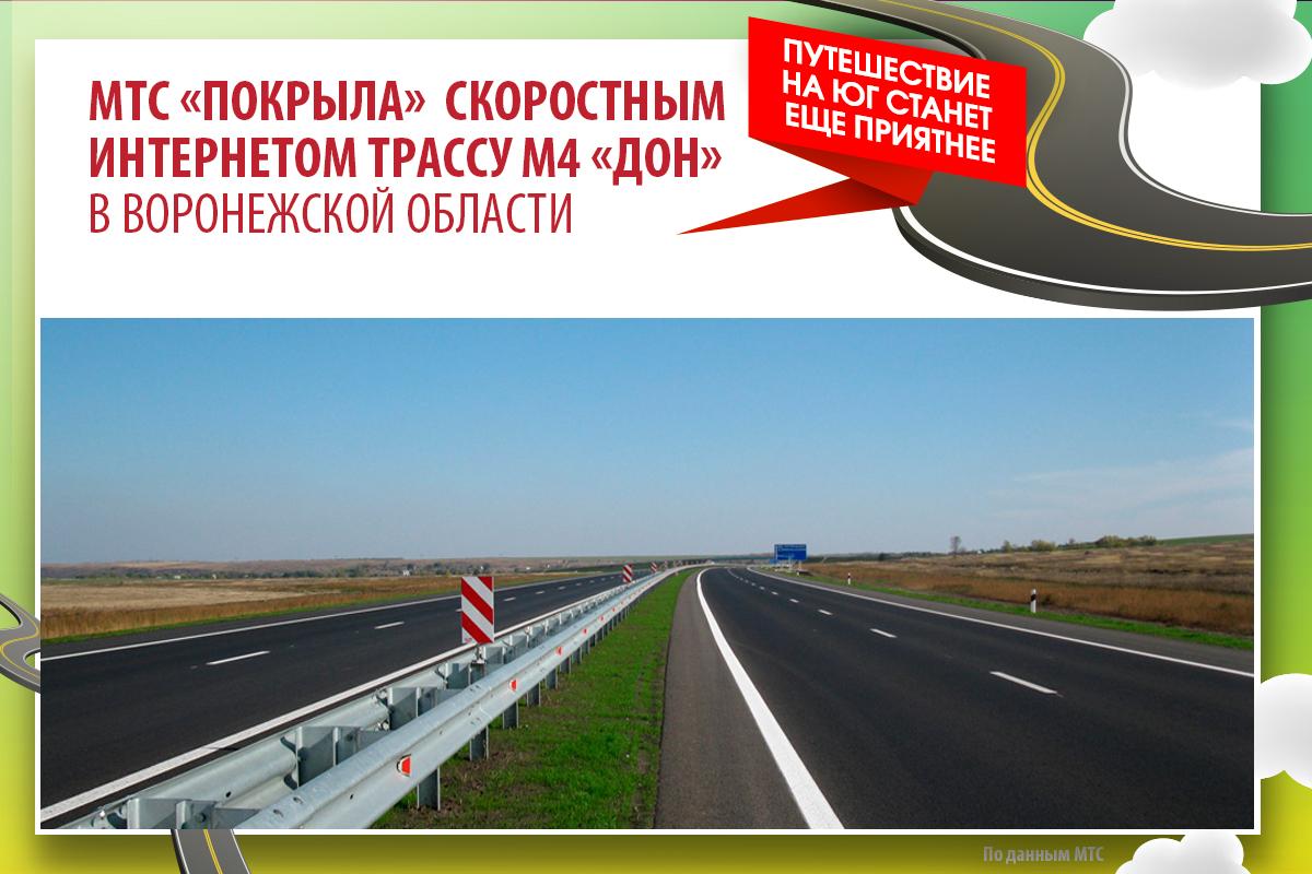 МТС покрыла скоростным интернетом трассу М4 «Дон» в Воронежской области