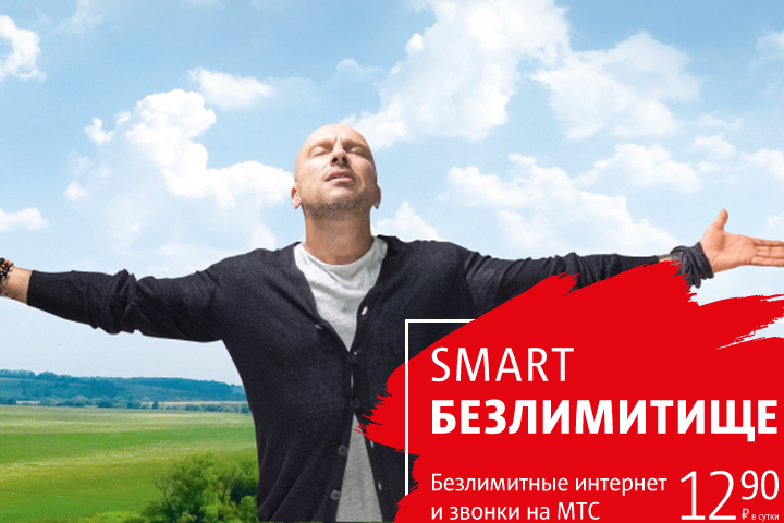 ФАС проверит рекламу тарифа «Smart Безлимитище» от МТС