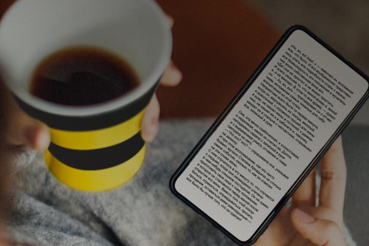 «Гиги за мозги» — «Билайн» призывает больше читать
