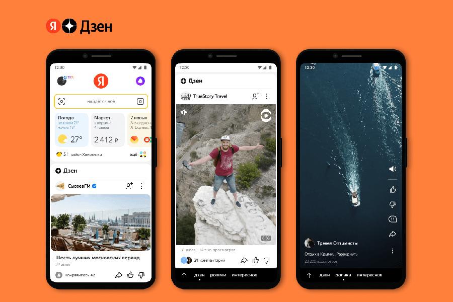 В «Яндекс.Дзене» появился аналог TikTok