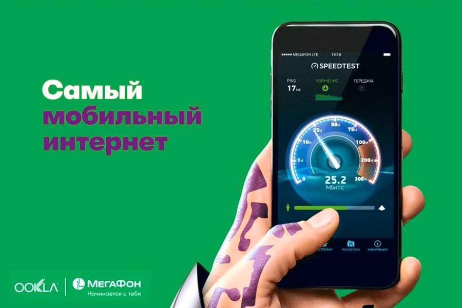 МегаФон по итогам полугодия стал лидером по скорости мобильного интернета