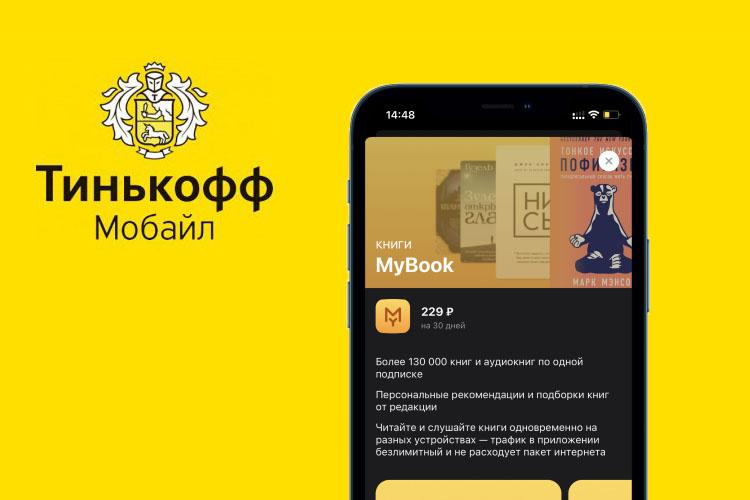 Тинькофф Мобайл запустил подписку на MyBook с безлимитным трафиком