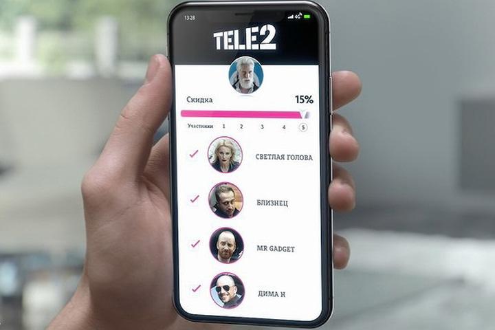 «Вместе выгоднее» – Tele2 предлагает скидки на тарифы до 20%