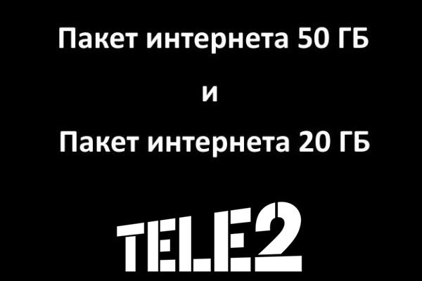 Ночной безлимит от Tele2