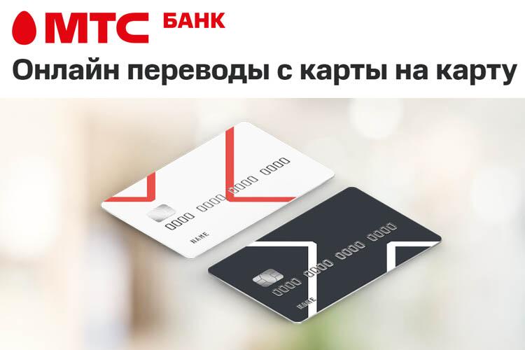МТС разрешила нерезидентам России бесплатно переводить деньги в страны СНГ