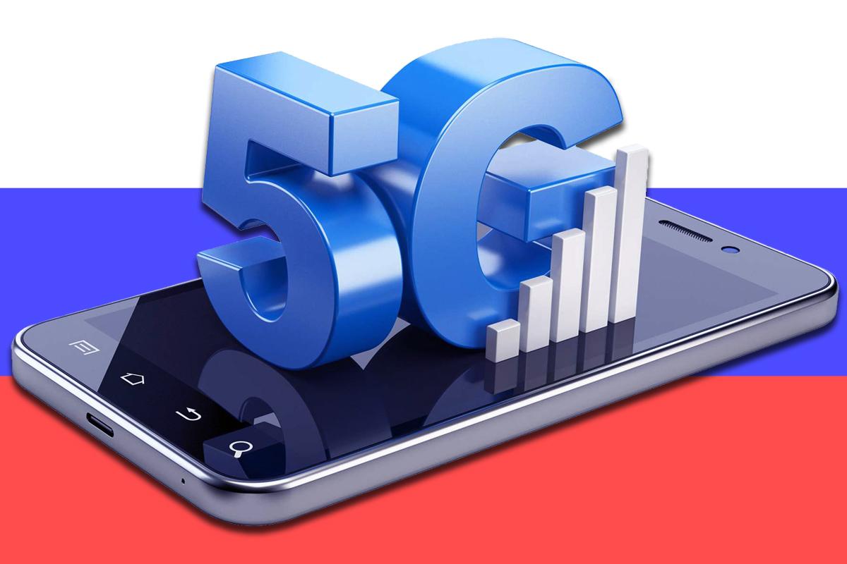 Власти планируют запустить сеть 5G на российском оборудовании