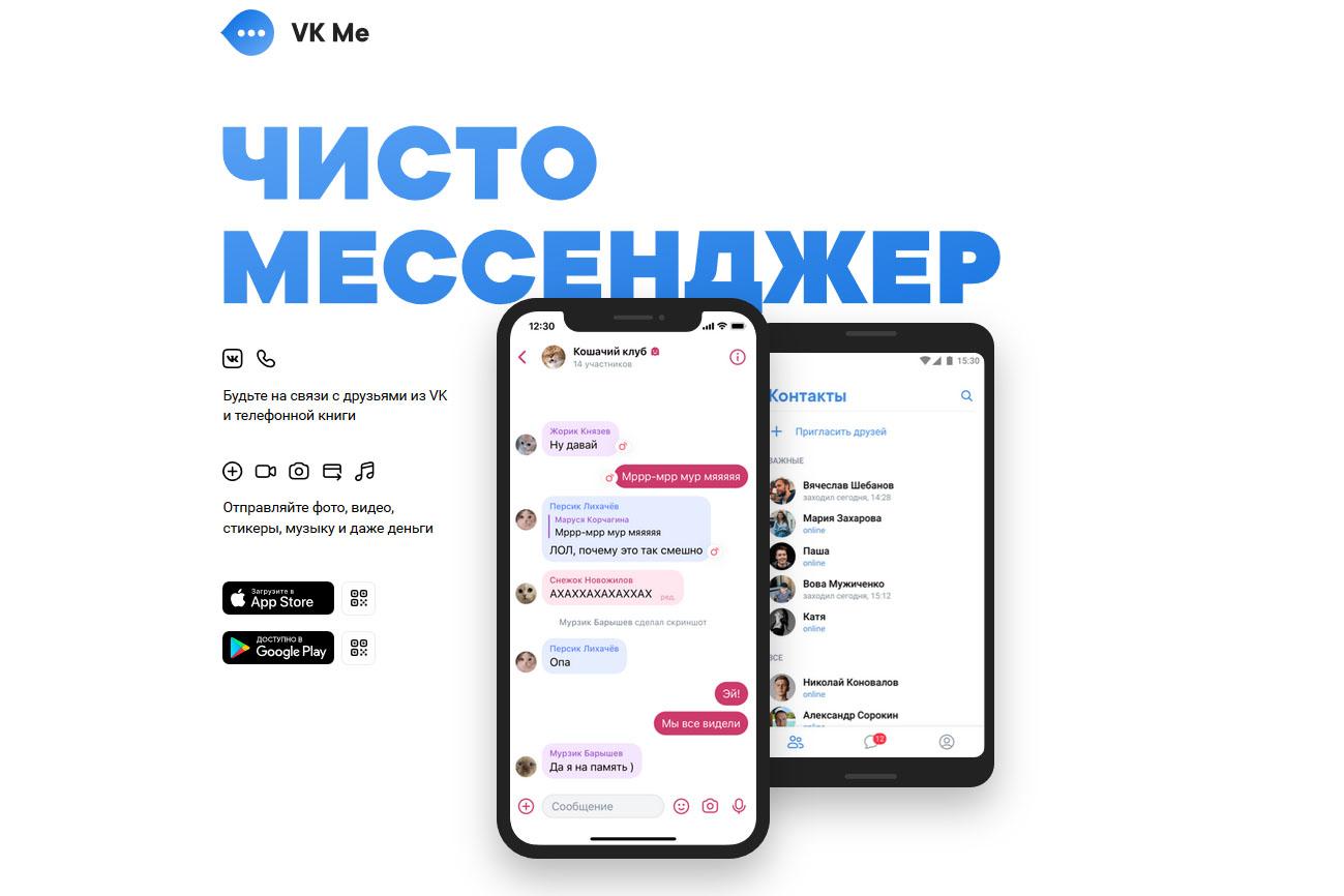 «ВКонтакте» запустила экспериментальный мессенджер VK Me в Белоруссии